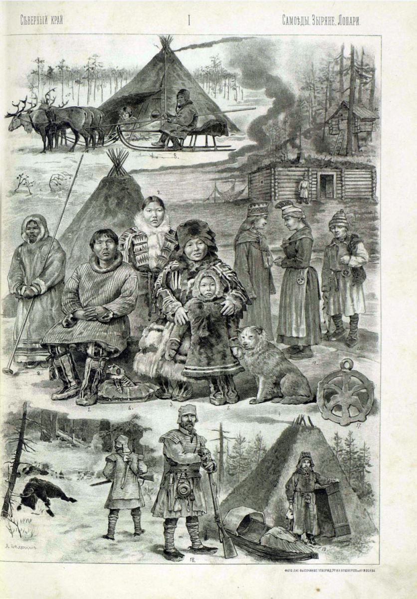Русские народы: Северный край: Самоеды, Зыряне, Лопари
