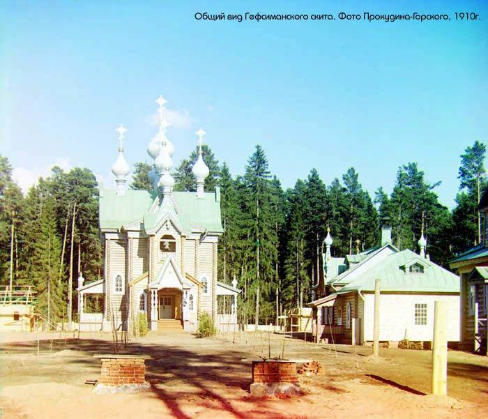 Гефсиманский скит. Фотография Прокудина-Горского