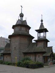 Церковь Владимира, митрополита Киевского. Москва